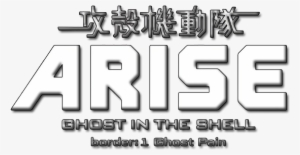 Ghost In The Shell Png Transparent Ghost In The Shell Png Image Free Download Pngkey